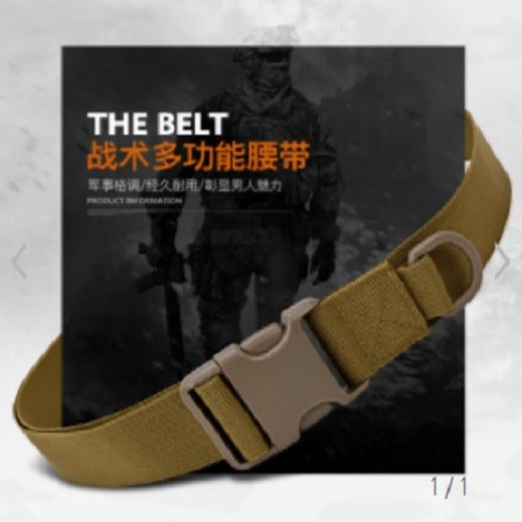 战术多功能腰带 军用腰带 户外设备