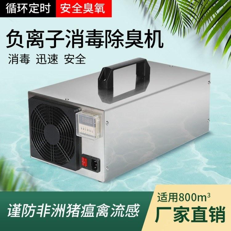 猪舍空气净化器大棚消毒机