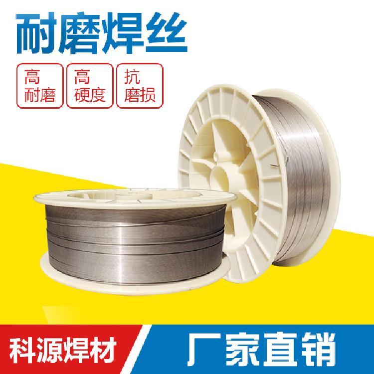 d688耐磨药芯焊丝订制科源焊材