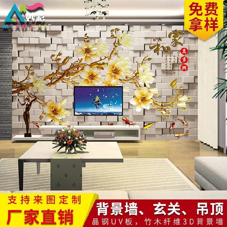 厂家供应妙彩饰材公司背景墙 3d背景墙定制