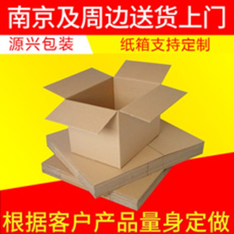 南京瓦楞纸箱定制厂家