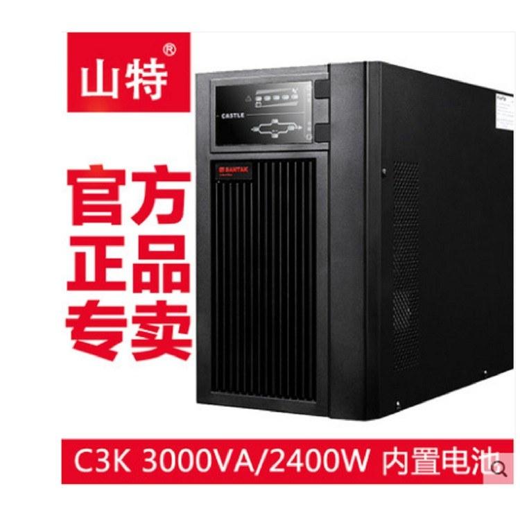 山特-C3K在线式ups不间断电源稳压机房服务器断电延时3KVA/2400W-现货供应-包邮