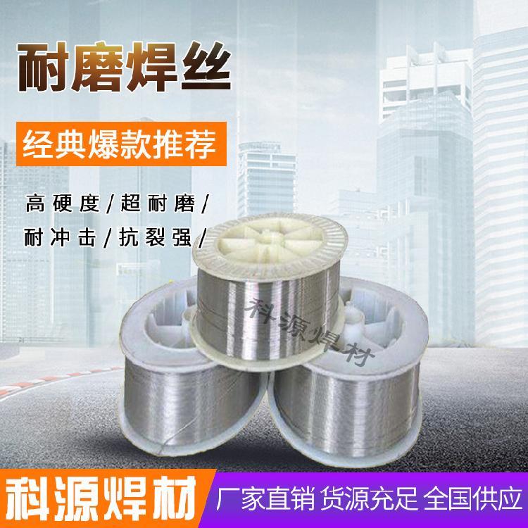 yd227优质的耐磨焊丝图片全国供应