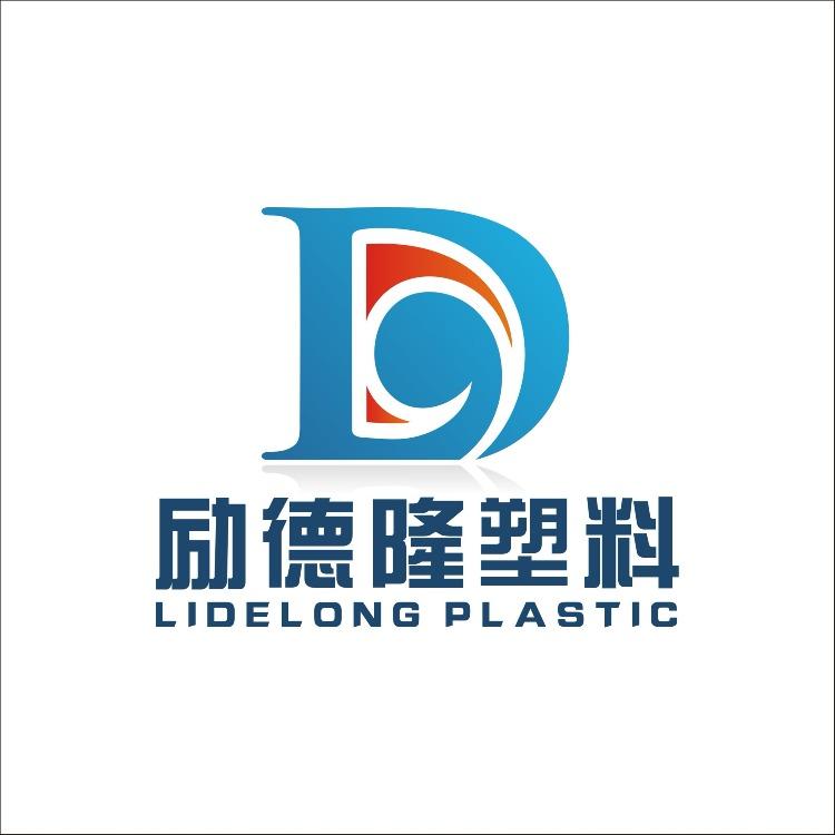 沈阳励德隆塑料制品有限公司