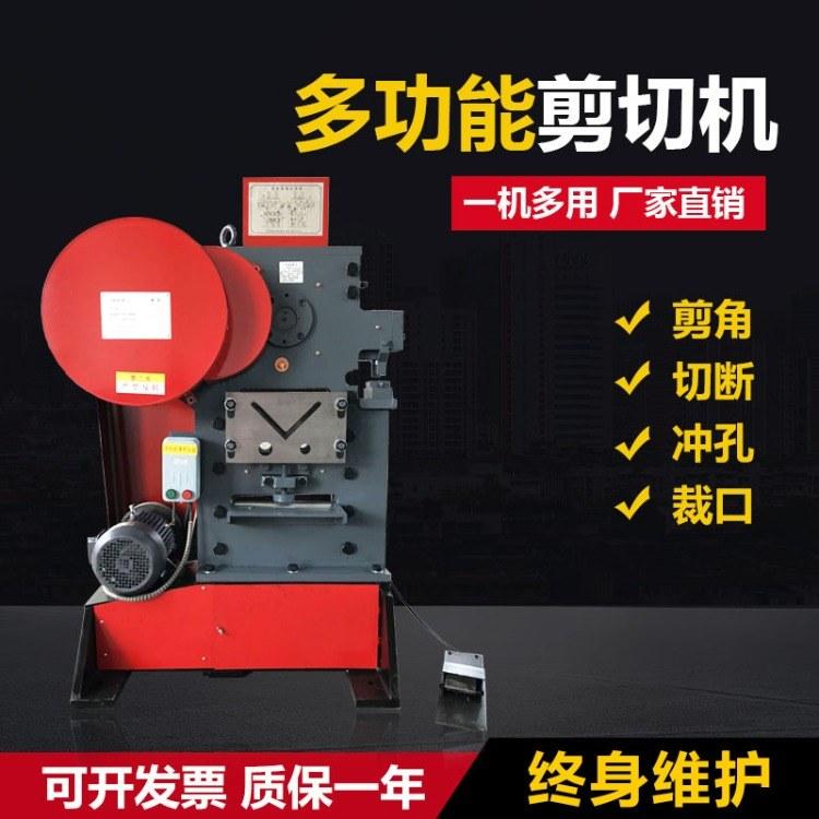 金属电动大型冲剪机 多功能联合角钢冲孔剪切一体机