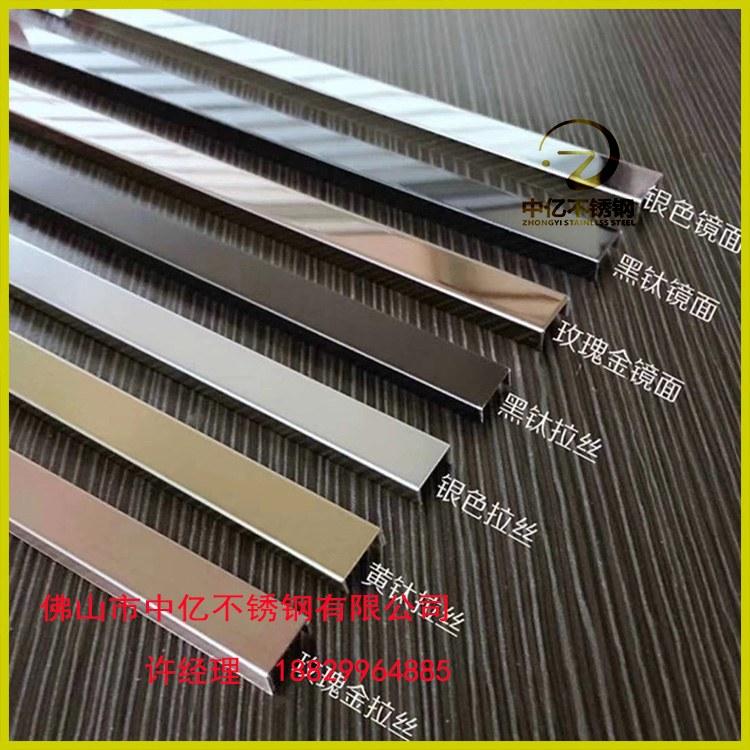 不锈钢U字形卡条装饰线条订做加工 不锈钢t形条 瓷砖 木门木柜 修边线条包边条