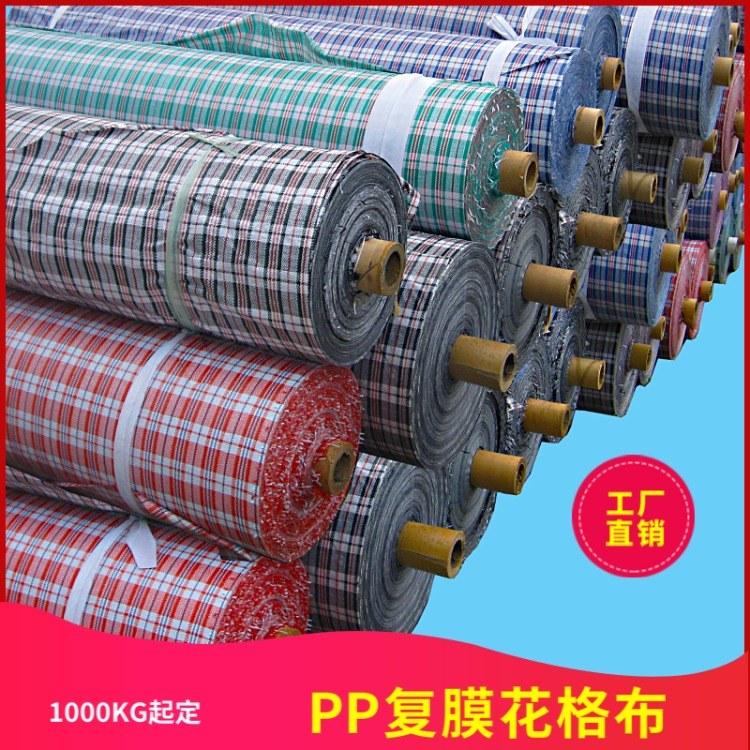 金航塑料 格子编织布  平织提花  防水复膜编织布