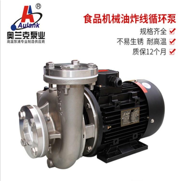 循环泵-高温热水泵-高温循环离心水泵