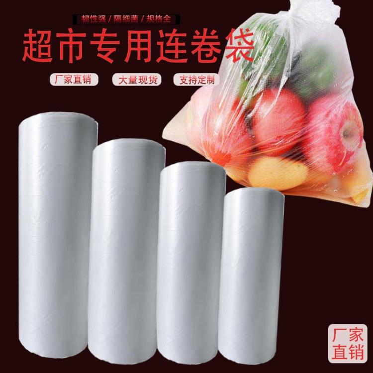 厂家直销 超市专用生鲜袋 塑料连卷袋 点断袋食品手撕袋pe水果袋可定制logo