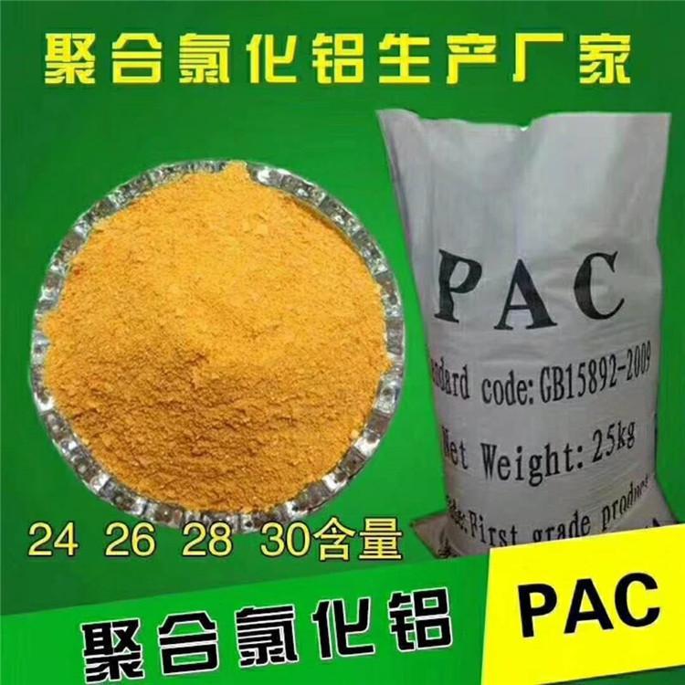 净水剂聚合氯化铝pac 水处理用聚合氯化铝JHLHL厂家批发零售量大从优