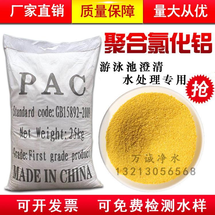 聚铝30含量价格 水处理用30含量聚合氯化铝pac厂家批发零售量大从优