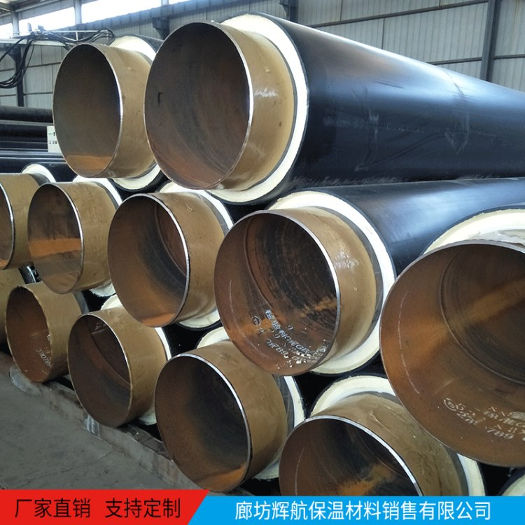 辉航 热力管道聚氨酯直埋保温管 预制塑钢直埋保温管