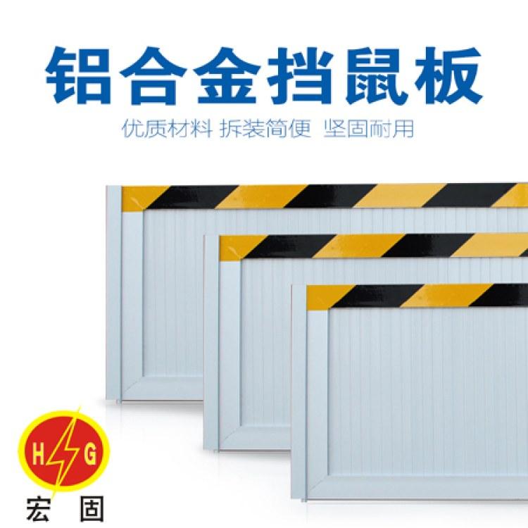 宏固电气铝合金挡鼠板HG-DSB防鼠板 配电室食堂船仓铝合金挡鼠板