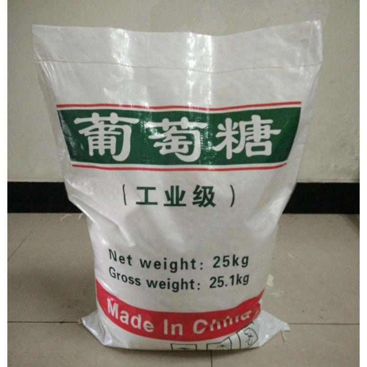 国标高含量99%工业级葡萄糖 污水处理葡萄糖厂家现货