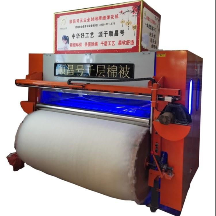 顺昌号 厂家供应新款全自动环保精细弹花机 层层拉丝环保精细弹花机