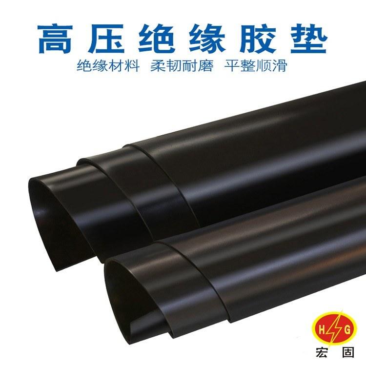 宏固電力 絕緣膠板 35kv配電室配電房 絕緣橡膠墊 廠家批發 價格實惠