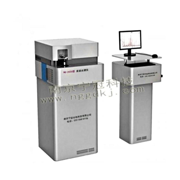 通化立式光谱系列NG2020型 直读光谱仪