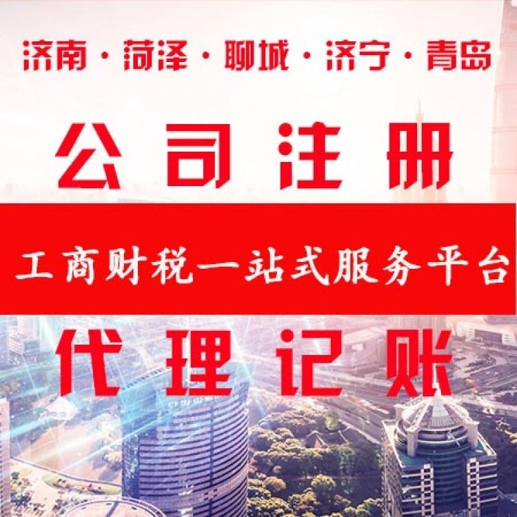 济南-沧州-长春代理记账人力资源许可证办理选择正耀会计