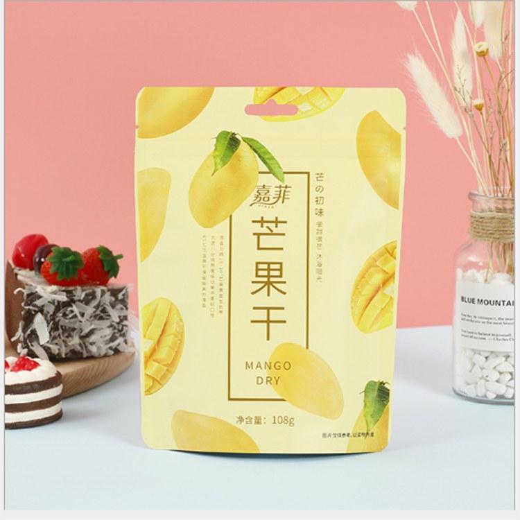 食品包装袋定做茶叶自立自封拉链袋定制坚果干果塑料咖啡豆密封袋