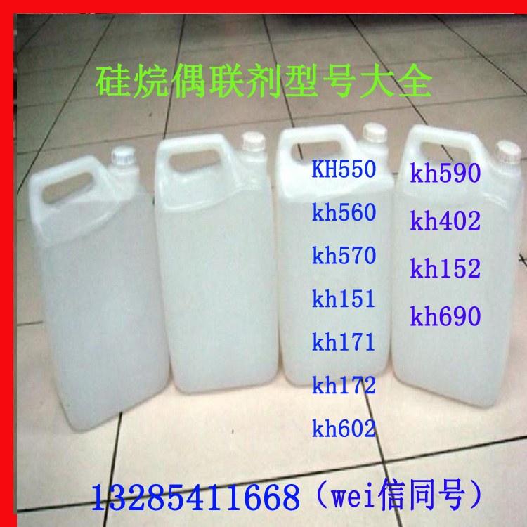 KH560硅烷偶联剂 kh560