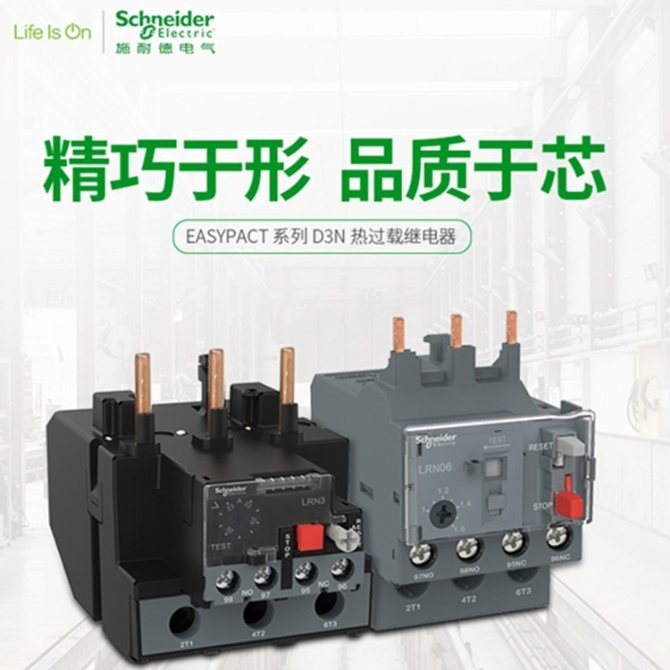 施耐德 继电器 施耐德热过载继电器 LRN35N