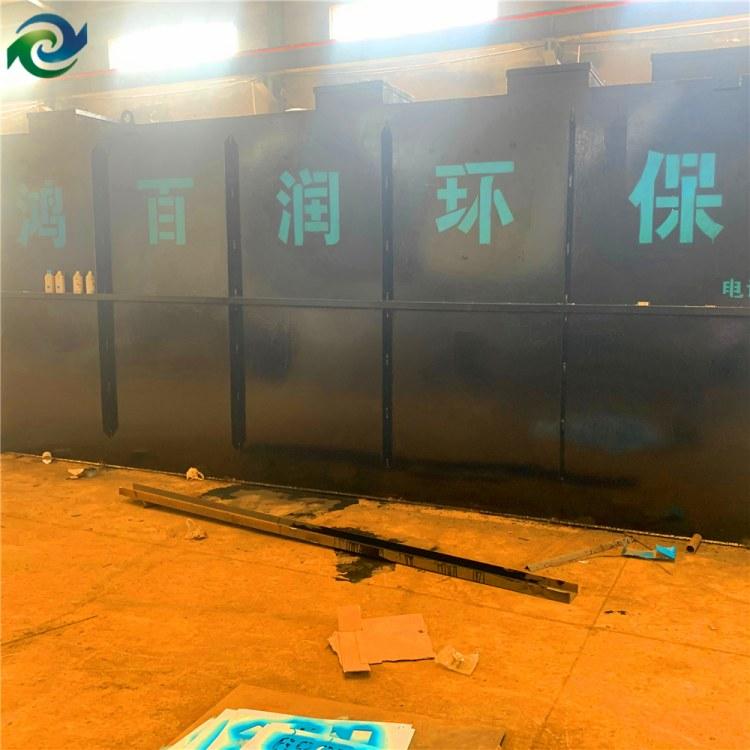 医药化工污水处理设备   MBR膜生物反应器一体化   制革污水处理设备   鸿百润环保