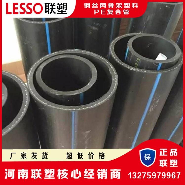 河南联塑 厂家供应 联塑钢丝网骨架PE复合管  钢丝网骨架Pe复合管