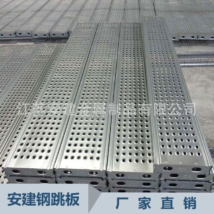 江蘇安建 鋼跳板鋼跳板廠