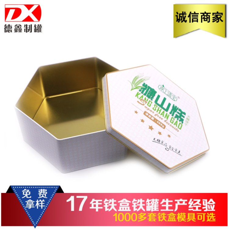 食品包装盒定制_异形铁盒批发价格_东莞铁盒包装厂