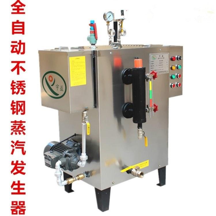 厂家定制电热蒸汽锅炉 蒸汽发生器 24KW食品电锅炉 欢迎采购