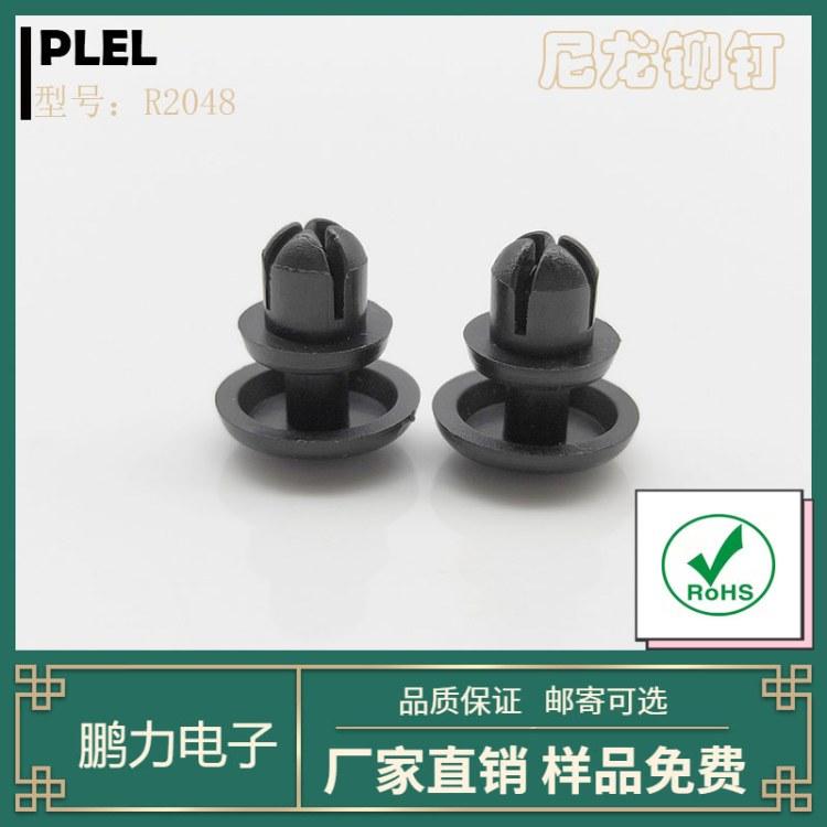 厂家直销 尼龙铆钉塑料铆钉塑胶铆钉标牌铆钉PC板铆钉子母R形