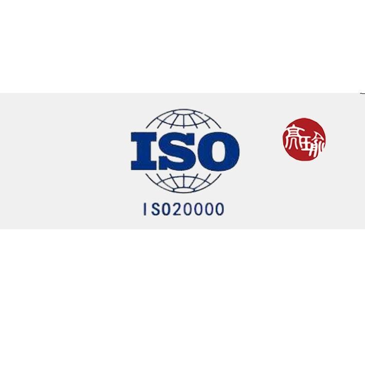 企业ISO20000IT认证 ISO20000资质代理 服务专家选亮和瑜