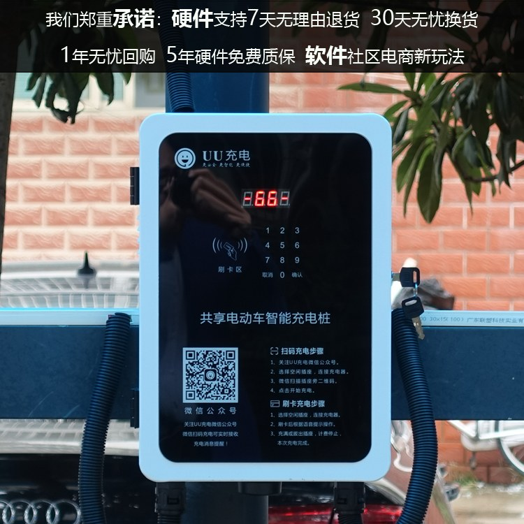 UU充电 16路 12路小区电动车智能充电桩 厂家直销 5年免费质保