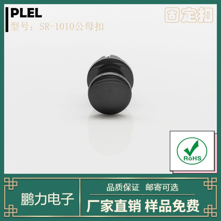 源头厂家黑色白色塑料铆钉 塑料塑胶尼龙固定扣 塑胶尼龙拉钉扣
