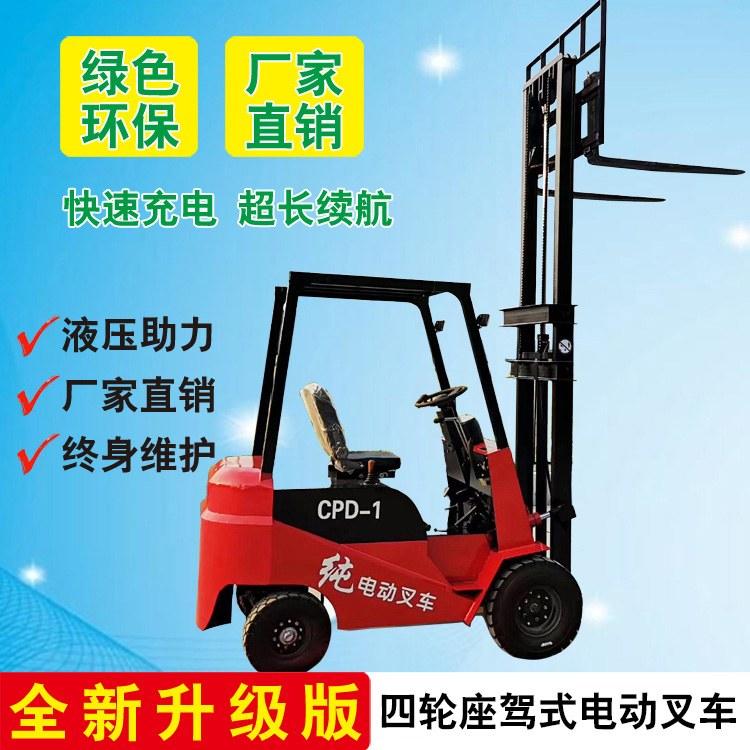 经济实用型电动升高叉车 高效节能 稳定性好