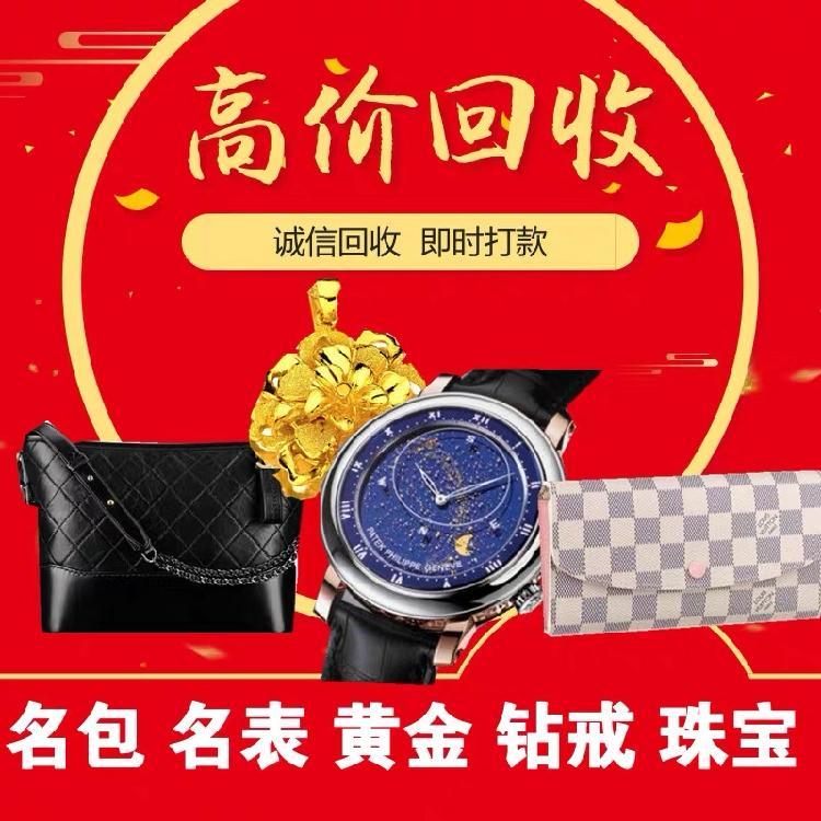 广州回收名表-高价回收名表-本地上门收购手表