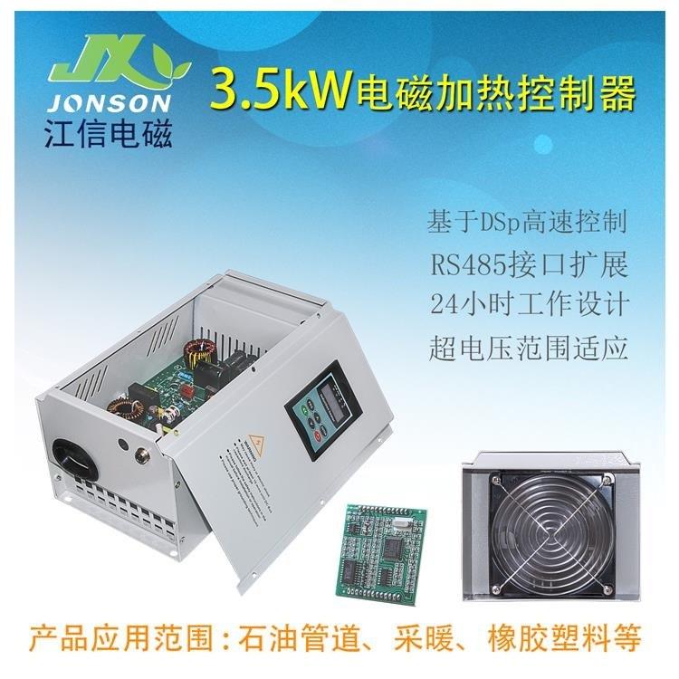江信电子橡胶挤出机电磁加热器 3.5KW电磁加热设备