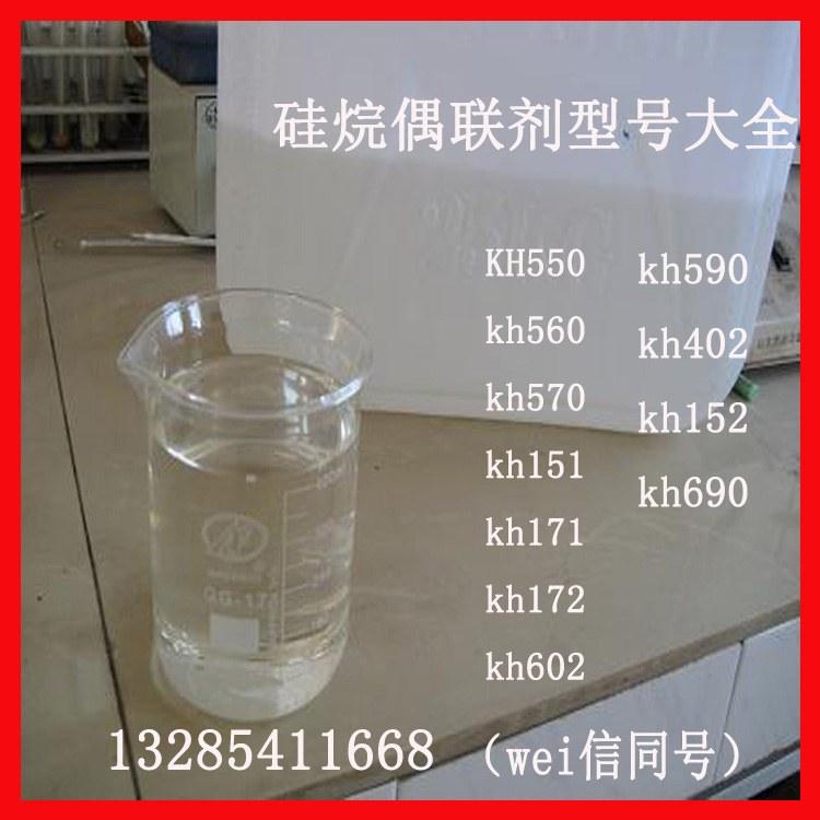 厂家直销kh-550硅烷偶联剂 KH550