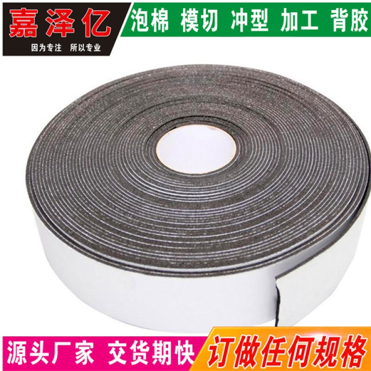 黑色PU海绵双面胶贴 高密度海绵防震垫