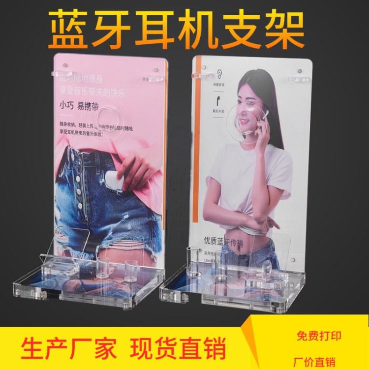思琪 亚克力制品加工 有机玻璃蓝牙耳机架 订做亚克力展示架