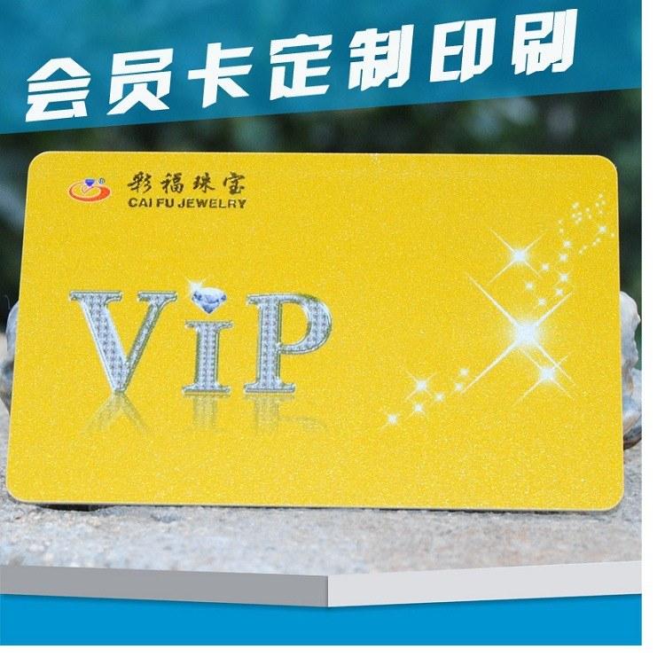 厂家直销PVC名片磁条卡芯片卡VIP会员卡定做