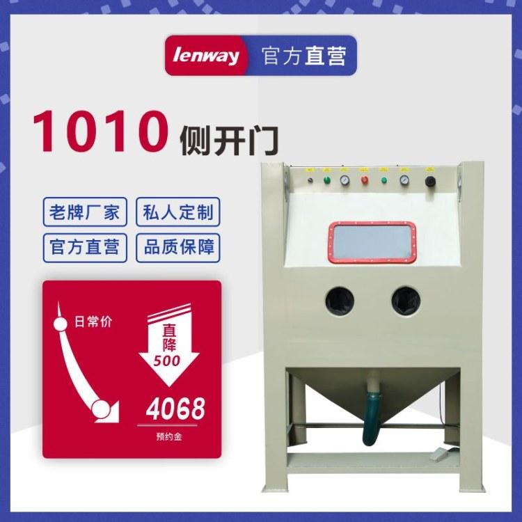 厂家货源良威1010喷砂机 手动小型喷砂机 工件表面处理喷砂机 箱式手动喷砂机