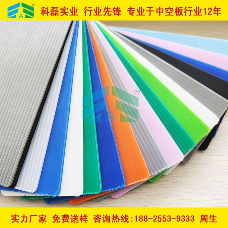 科磊工厂直供PP中空板 塑料中空板 PP中空阻燃板
