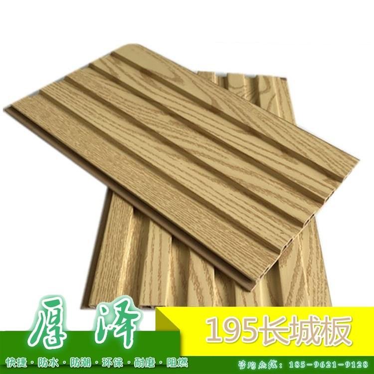 生态木厂家批发吊顶材料木塑护墙板墙裙板195/204长城板绿可木
