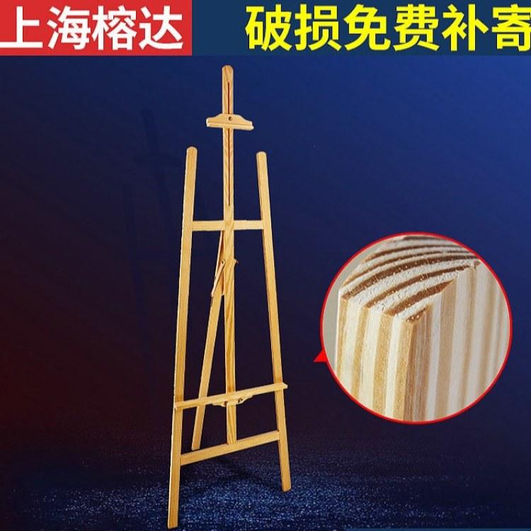 艺思成-1.7米 写生黄松木后撑式画架实木抛光 木制画架三角美术