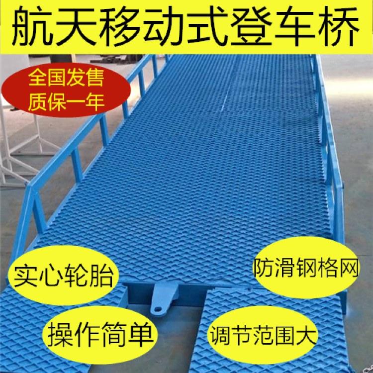 航天厂家直销杭州辅助作业设备液压移动式叉车桥 升降平稳操作简单登车桥