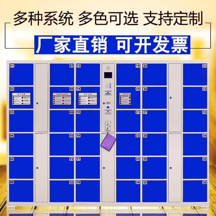 贵阳电子存包柜厂家电子储物柜智能寄存柜微信存包柜扫二维码储物柜