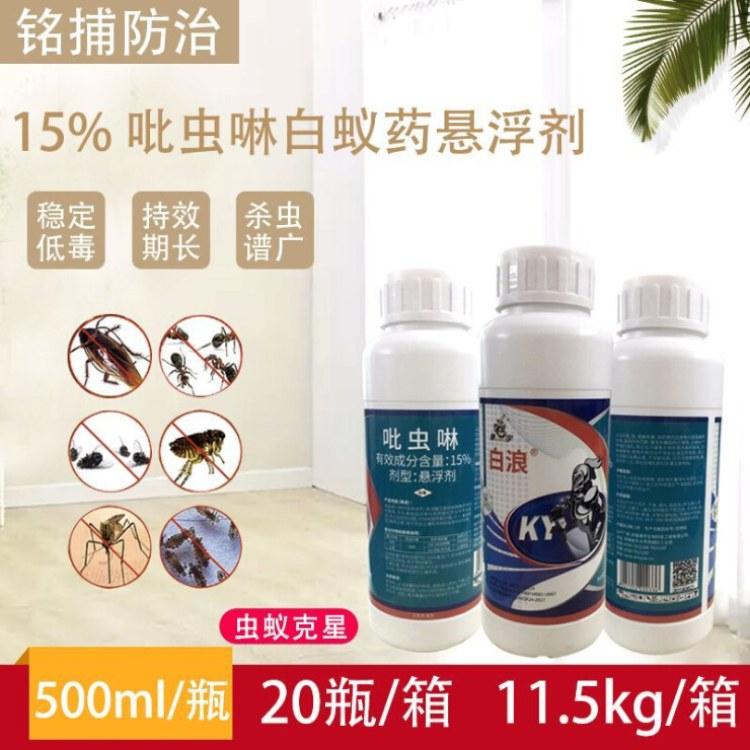 康宇15%吡虫啉悬浮剂  防白蚁杀虫剂 装修预防白蚁药水