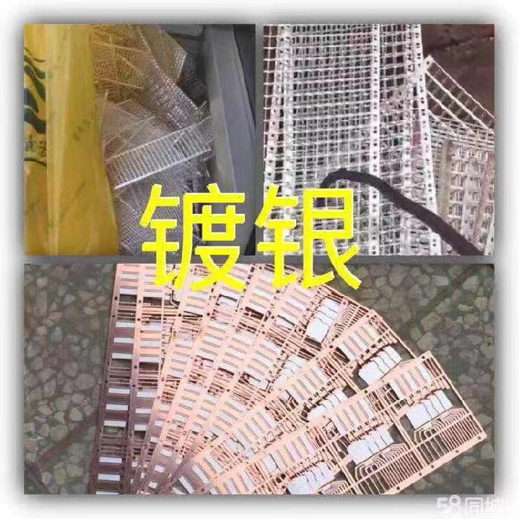 乌海金银铂钯铑废料回收擦银布回收镀金回收