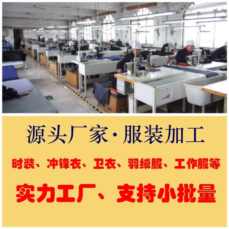 成都服装厂 制衣厂 服装生产加工 源头厂家 来图来样 包工包料 小批量代加工